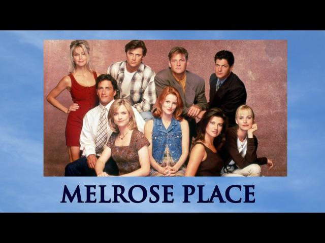 Мелроуз Плэйс Melrose Place сериал 1992 1999 Was wurde aus den Serien Stars