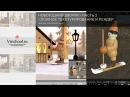 Текстурирование в Substance Painter Substance Designer 3Ds Max Vray новогодний дворик часть2