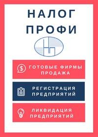 Регистрация предприятия готовые фирмы