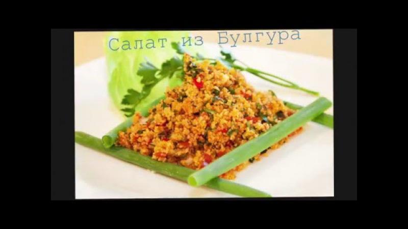 Salad of Bulgur Салат из Булгура KISIR