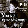 Концерт Умки в Армавире 16 апреля