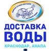 Доставка воды в Краснодаре и Анапе 19л