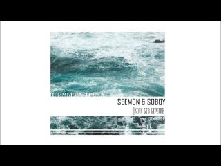 Seemon x Soboy - Океан без берегов (премьера трека, 2016)