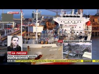 Попавший в плен в Нигерии российский моряк вышел на связь с женой