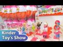 Киндер Сюрприз Барби - старые игрушки в новой расцветке Kinder Surprise Barbie