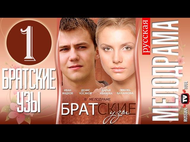 Братские узы 1 серия сериал 2014 Мелодрама фильм смотреть онлайн