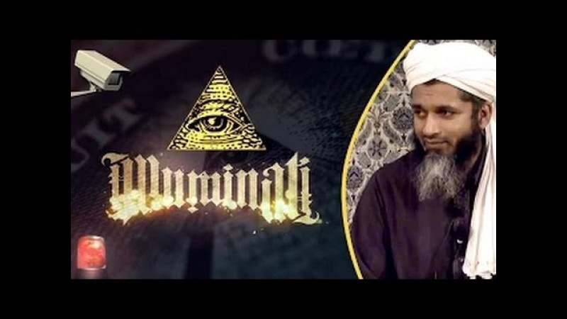 Хасан Али Иллюминаты и масоны