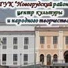 """ГУК """"Новогрудский районный центр культуры"""""""