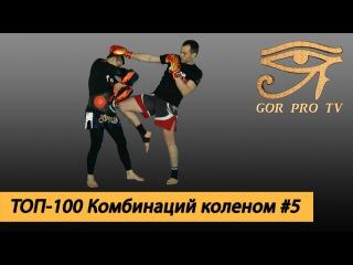 =ТОП-100 Нокаутирующих комбинаций КОЛЕНОМ=