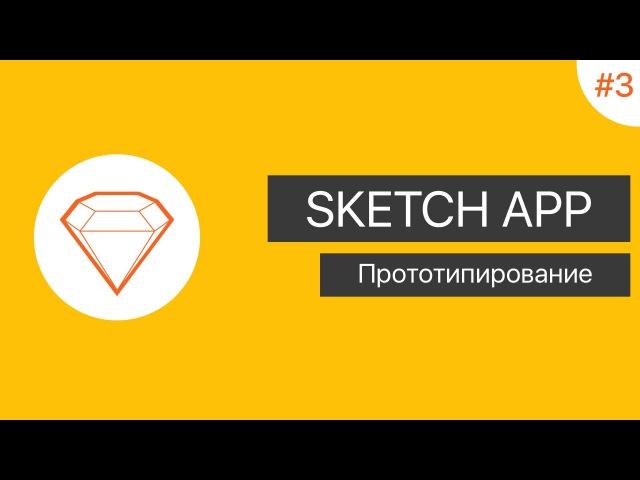 UI в Sketch App Урок 3. Прототипирование