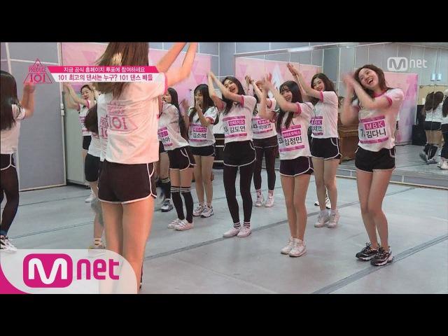 Produce 101 Team Gahee VS Team Bae Yoon Jeong s HOT Dance Battle! EP.07 20160304