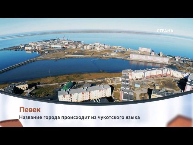 Город Певек Регионы Телеканал Страна