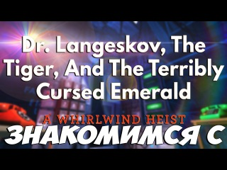 Знакомимся с Dr. Langeskov, The Tiger, and The Terribly Cursed Emerald: A Whirlwind Heist