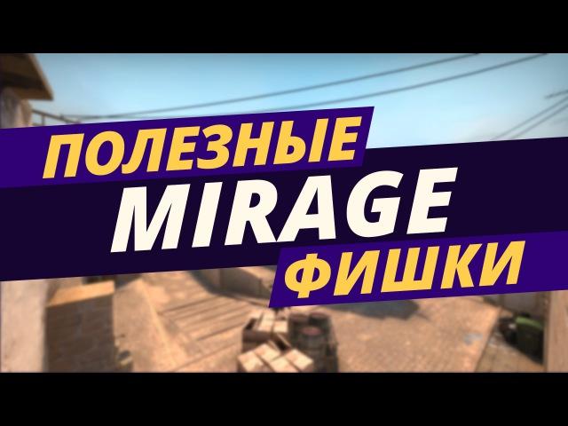 Полезные фишки на de mirage смоки флешки прострелы CS GO