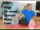Joga 10 minut - protažení strečink nohou a zad - cviky proti bolesti svalů kloubů
