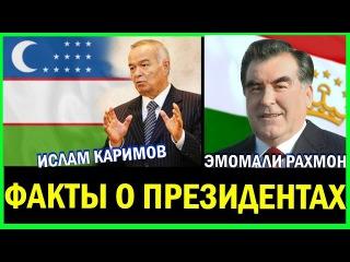 Ислам Каримов и Эмомали Рахмон: ПРЕЗИДЕНТ Узбекистана и Таджикистана