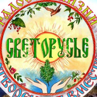Логотип СветоРусье
