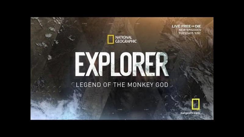 NG Проклятие затерянного города Легенда о короле обезьян 2015