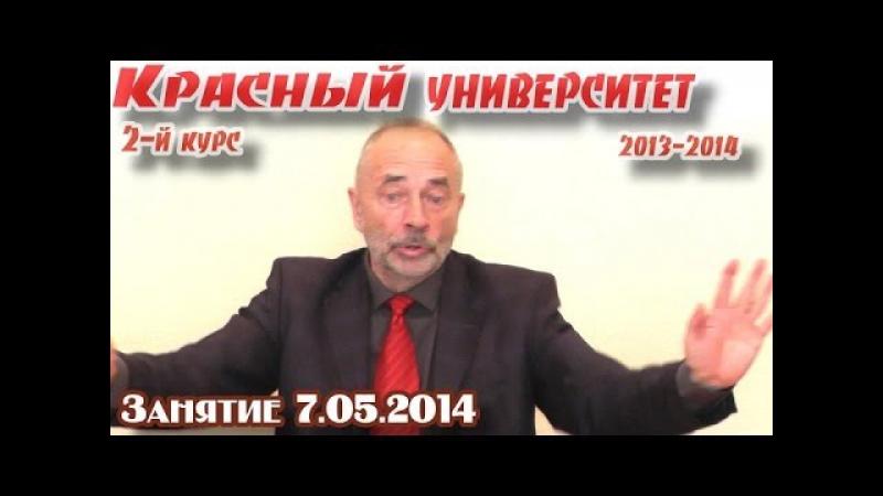Красный университет 2013-2014. 2-й курс, 7.05.2014. Г.Гегель «Наука логики»