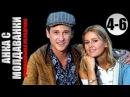 Сериал Анка с Молдаванки 4-5-6 серия мелодрама фильм кино смотреть онлайн