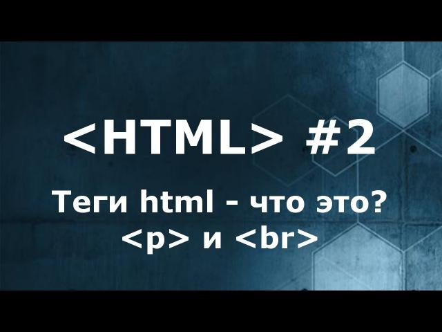 Что такое теги HTML Теги p и br
