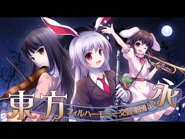 東方フィル3永 オーケストラ生演奏による『永夜抄メドレー』 2013