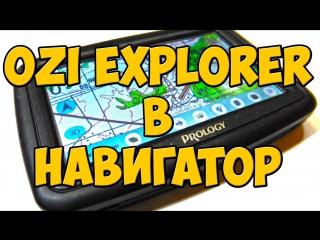 Загрузка старых карт и OziExplorer в автомобильный навигатор
