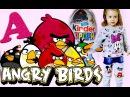 Angry Birds, Киндер сюрприз Энгри Бердс 2016, Kinder Surprise Angry Birds Movie 2016