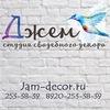 Декор свадьбы оформление Нижний Новгород/Джем