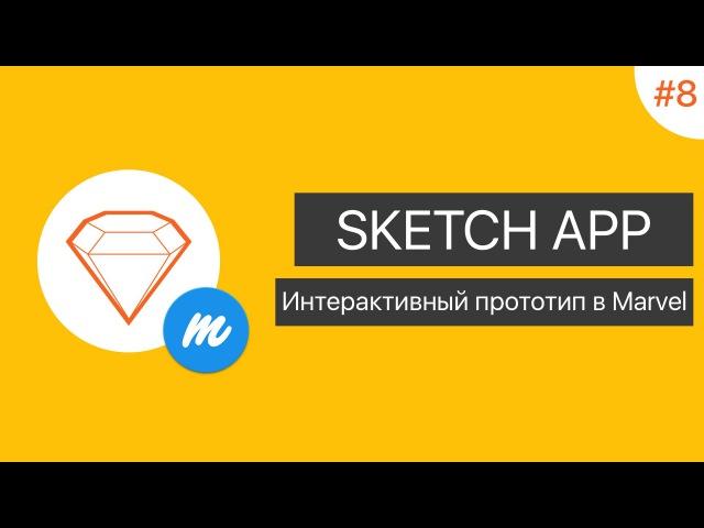 UI в Sketch App Урок 8. Интерактивный прототип в Marvel