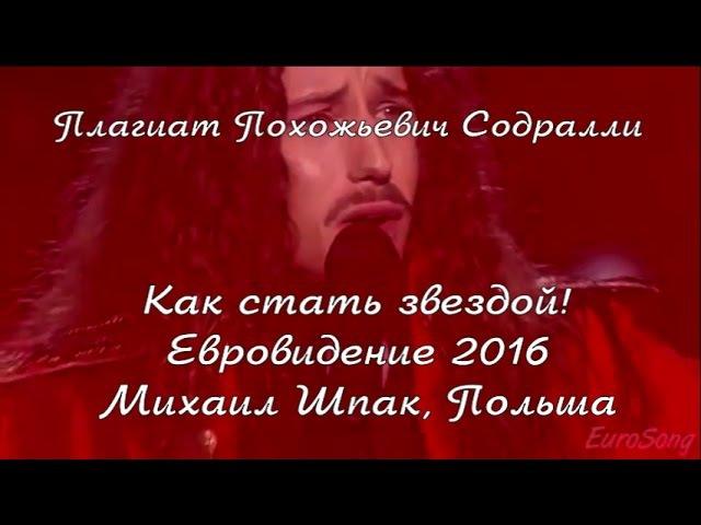 Плагиат Похожьевич Содралли, Евровидение 2016 Михаил Шпак, Польша Рецепт Как стать звездой!