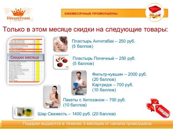 Компания дрим тим официальный сайт сайт компании beurer
