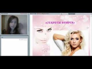 """Елена Веденеева """"Магия  флирта"""""""