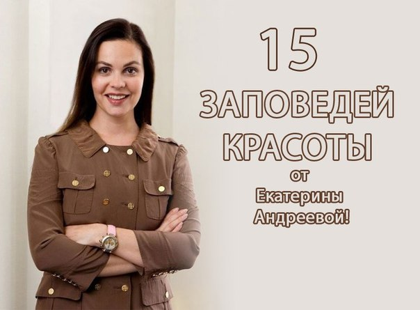 15 заповедей красоты от Екатерины Андреевой!  1. Boда Oбязательно. У...
