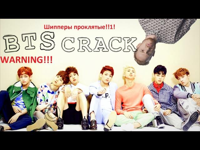 BTS CRACK(rus. ver.) - Шипперы проклятые!!1!