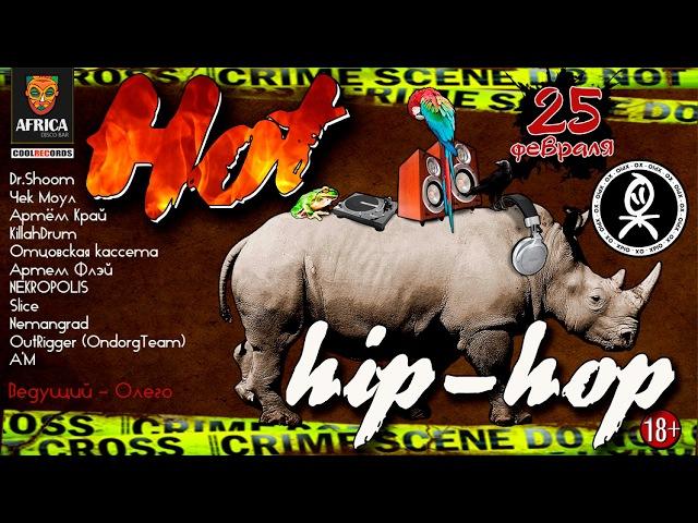 Приглашение HOT HIP HOP 25 февраля Диско бар Африка prod by Чек Моул