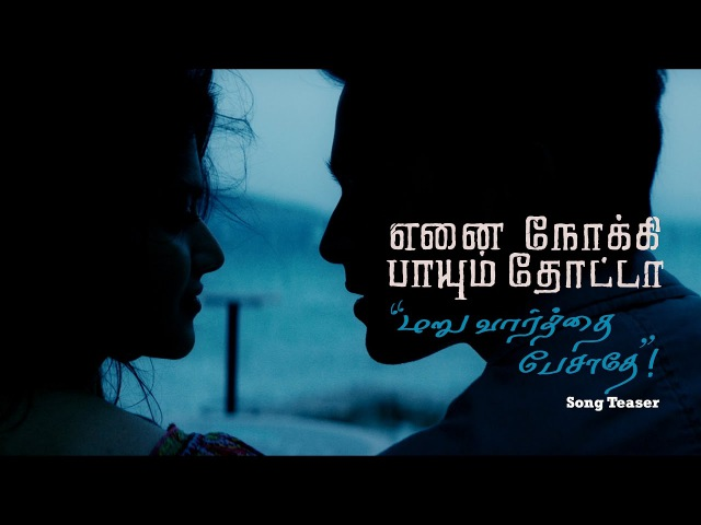 Maruvaarthai Song Teaser Enai Noki Paayum Thota Dhanush Gautham Vasudev Menon