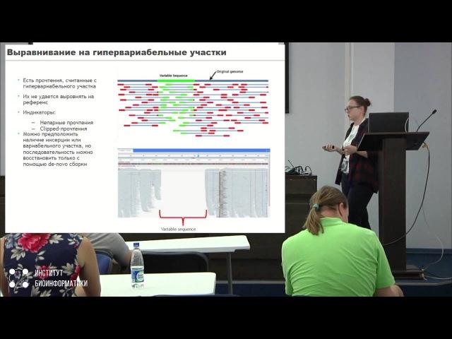 Референсный геном в виде графа как геномный паспорт человечества Мария Зуева