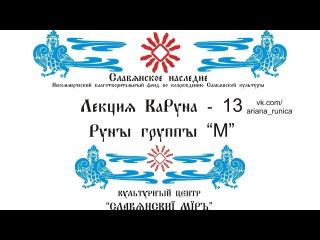 Жреческое письмо. Руны группы М. Каруна. Дмитрий Галактионов