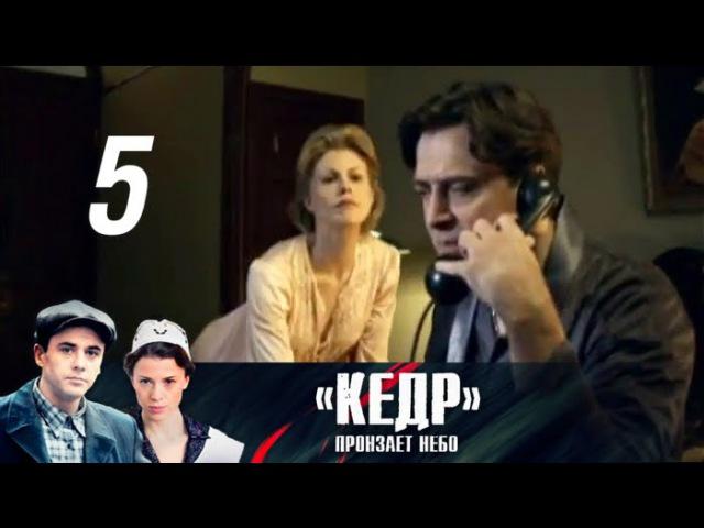 Кедр пронзает небо Серия 5 2011 @ Русские сериалы