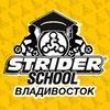 STRIDER School Владивосток