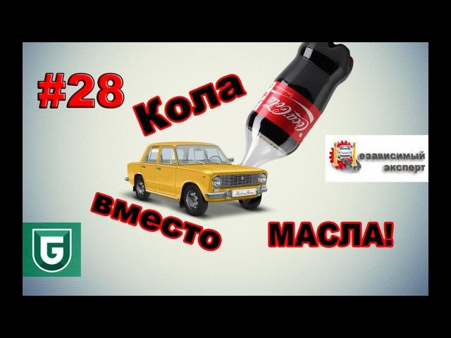 Сериал Печалька 28 Кола вместо МАСЛА! Раскоксовка или Смерть мотору?