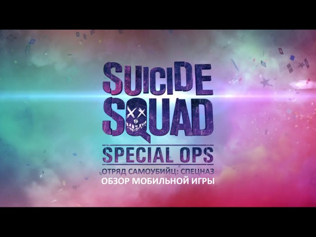 Suicide Squad: Special Ops - Отряд самоубийц: Спецназ (iOS / Android)
