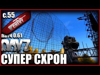 DayZ Standalone - СУПЕР СХРОН (выживание 55)