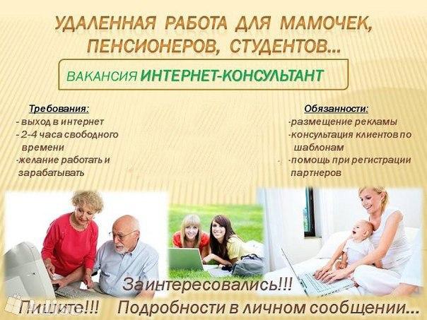 Удаленная работа для пенсионерам работа удаленным переводчиком английского вакансии