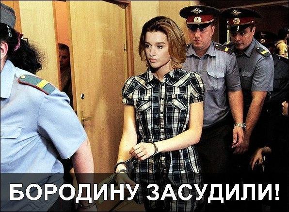 Бородина похудение суд