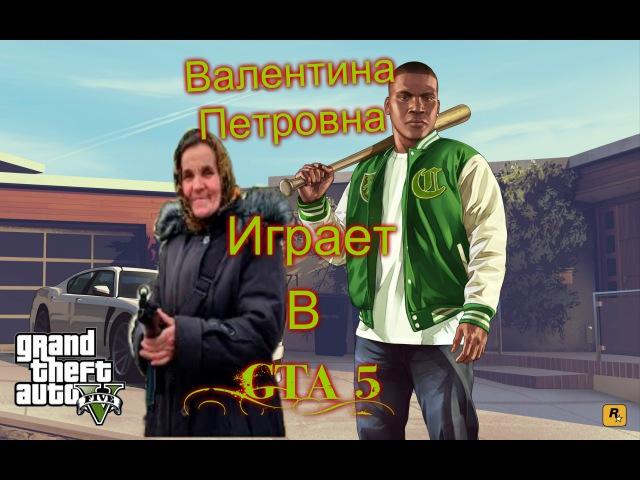 Валентина Петровна играет в GTA 5(угар)