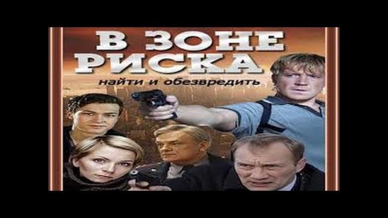 В зоне риска 6 серия 16 кр боевик детектив 2013 Россия 16