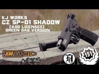 KJ WORKS CZ 75 SP-01 SHADOW GAS VERSION (Страйкбол, airsoft)
