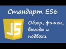Javascript. Стандарт ES6. Смысл, основные фишки и подвохи.